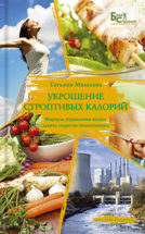 Татьяна Малахова. Тактика победы над весом