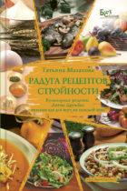 Татьяна Малахова. Радуга рецептов стройности
