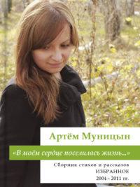 Артём Муницын. В моём сердце поселилась жизнь...