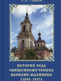 А. Н. Сурков. История рода священномученика Василия Малинина (1898 – 1937)