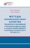 Ю. И. Соколов, И. М. Лавров. Методы экономической оценки качества транспортного обслуживания... Монография