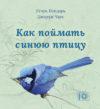 Игорь Бондарь. Как поймать синюю птицу