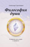 Александр Стрельников. Философия души. В единстве духа, души и личности