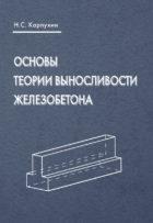 Н.С. Карпухин - Основы теории выносливости железобетона