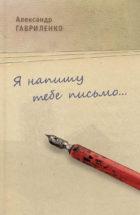 Я напишу тебе письмо
