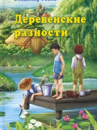 Деревенские разности : рассказы и повести / Владимир Раков