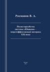 Полистиролбетон системы «Юникон» — энергоэффективный материал XXI века : монография / В. А. Рахманов