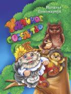 Уачное соседство : Сказочные истории для больших и маленьких / Наталья Пономарчук