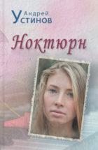 Ноктюрн / Андрей Устинов