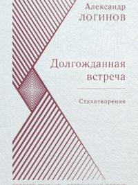 Долгожданная встреча: Стихотворения / Александр Логинов
