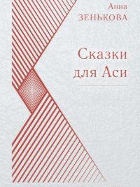 Сказки для Аси / Анна Зенькова