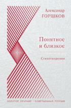 Понятное и близкое : Стихотворения / Александр Горшков.