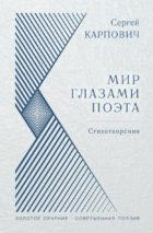 Мир глазами поэта : Стихотворения / Сергей Карпович